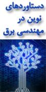 کنفرانس ملی « مهندسی برق و توسعه پایدار با محوریت دستاوردهای نوین در مهندسی برق »