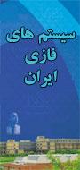 چهاردهمين کنفرانس سيستم های فازی ايران