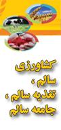 اولین کنگره بین المللی کشاورزی سالم، تغذیه سالم، جامعه سالم