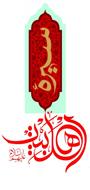 دومین کنگره بین المللی علمی پژوهشی سیره اهل بیت (ع) با محوریت سیره امیرالمومنین علی (ع)