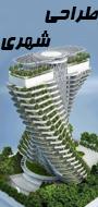 دومین سمینار و کارگاه تخصصی طراحی شهری پایدار- حفاظت و ساماندهی بافت های تاریخی