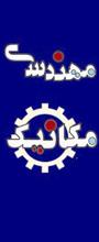 همایش ملی مهندسی مکانیک