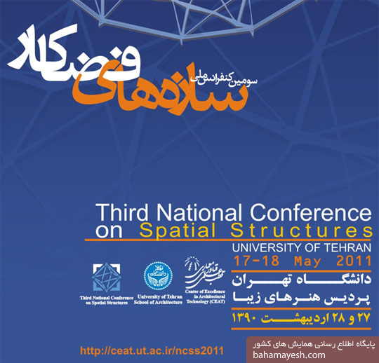cnf_451.jpgسومین کنفرانس ملی سازه های فضاکار